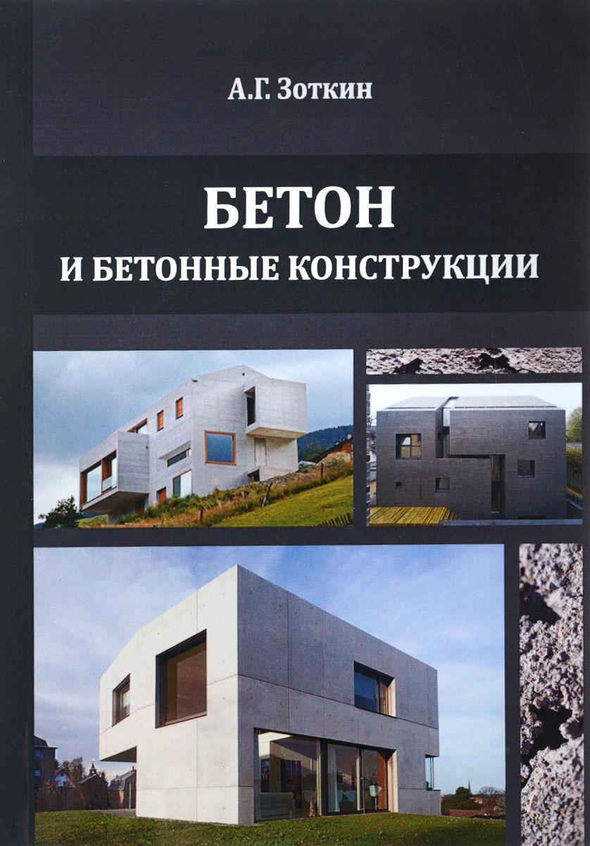 Бетон и бетонные конструкции. Учебное пособие   Зоткин Анатолий Георгиевич  #1