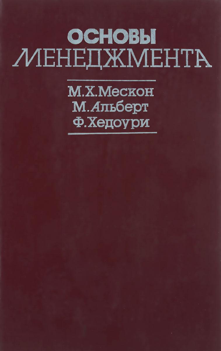 Основы менеджмента | Мескон Майкл, Альберт Майкл #1