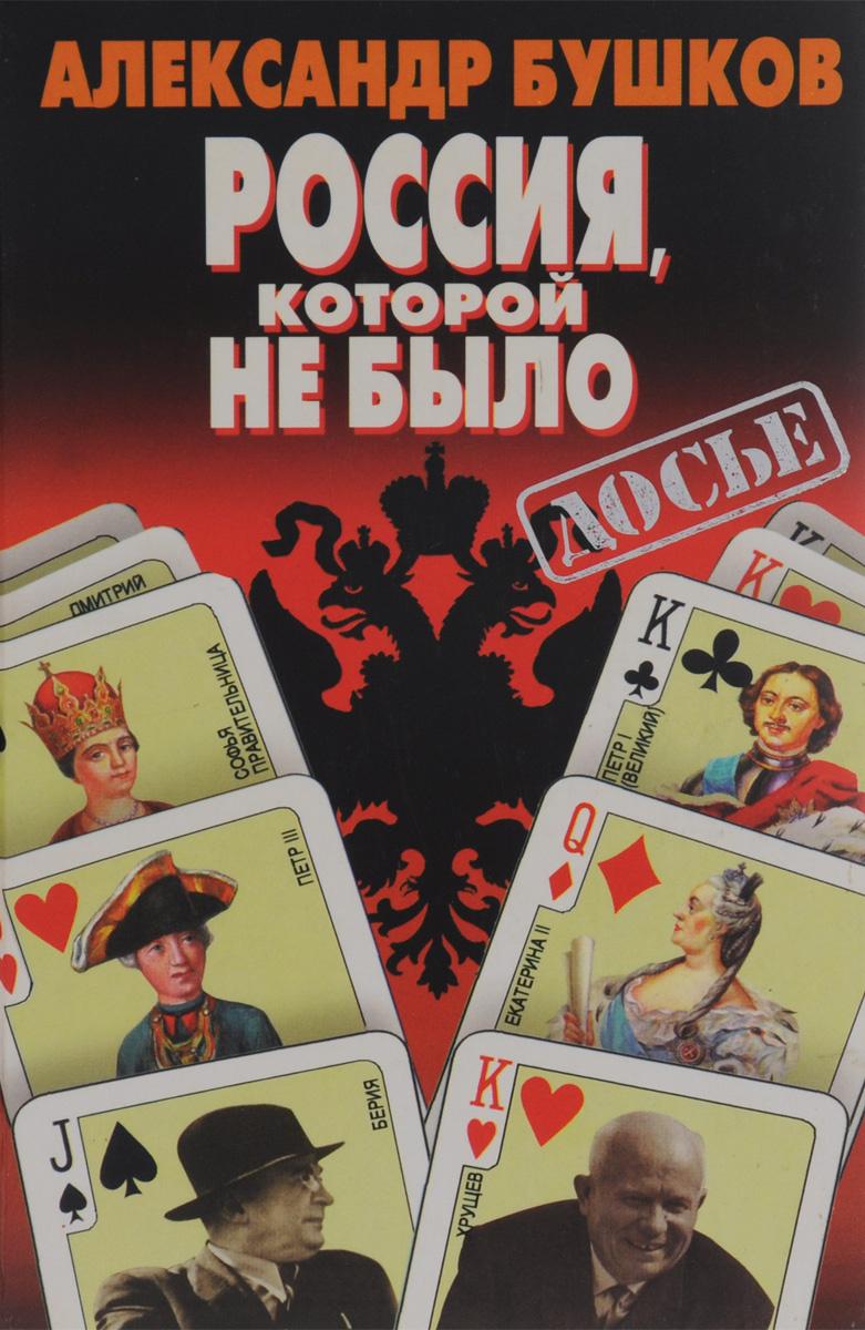 Россия, которой не было. Загадки, версии, гипотезы | Бушков Александр Александрович  #1