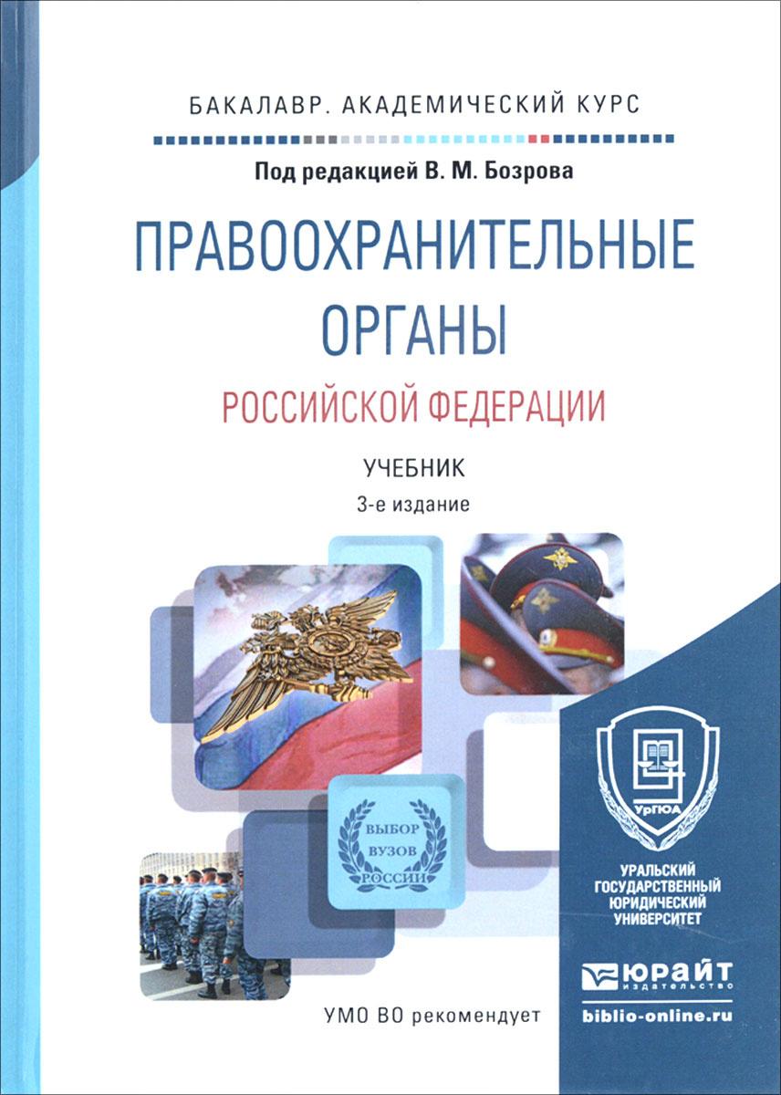 Правоохранительные органы Российской Федерации. Учебник  #1