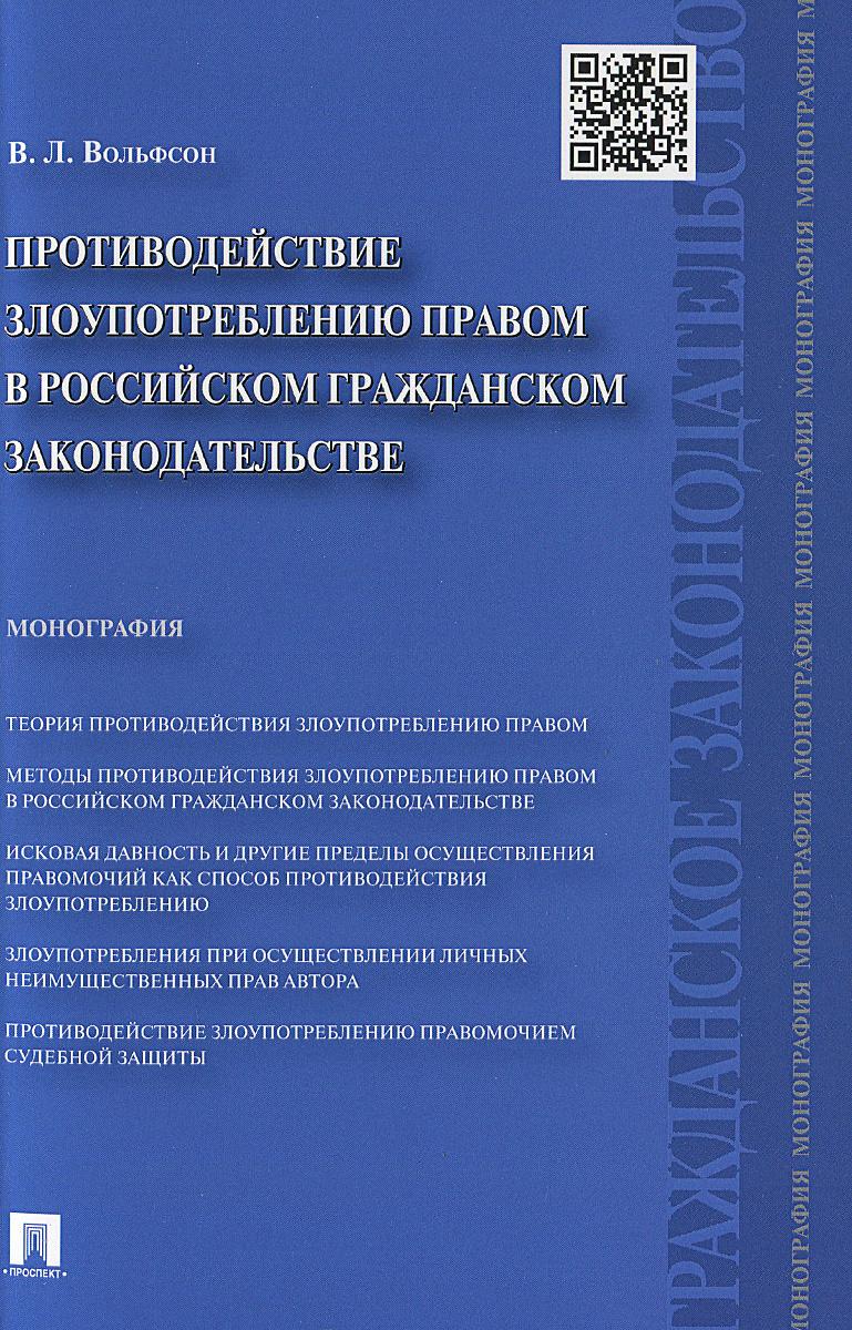 Противодействие злоупотреблению правом в российском гражданском законодательстве  #1