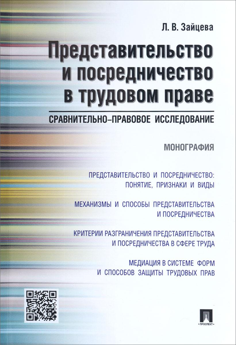 Представительство и посредничество в трудовом праве. Сравнительно-правовое исследование  #1