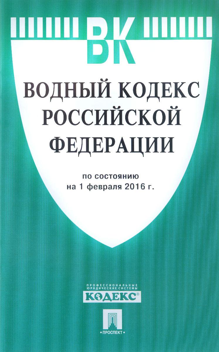 Водный кодекс Российской Федерации #1