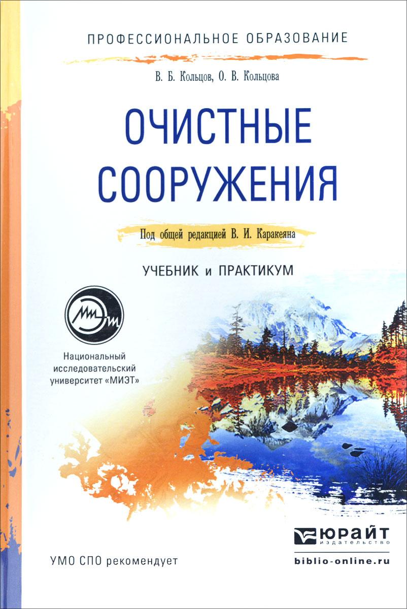 Очистные сооружения. Учебник и практикум для СПО #1