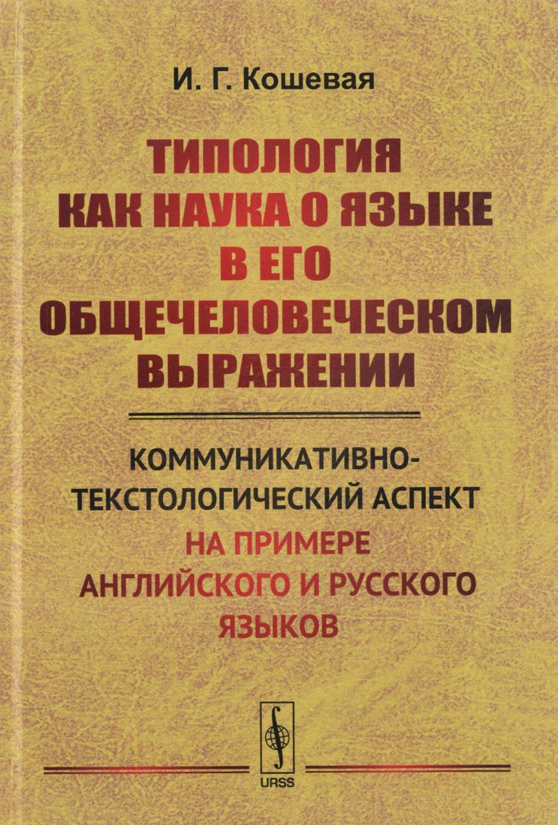 Типология как наука о языке в его общечеловеческом выражении. Коммуникативно-текстологический аспект #1