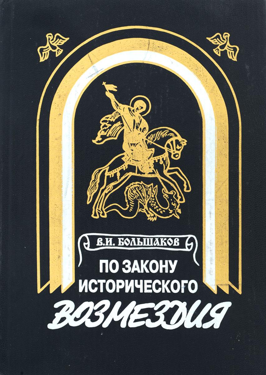 По закону исторического возмездия | Большаков Владимир Ильич  #1