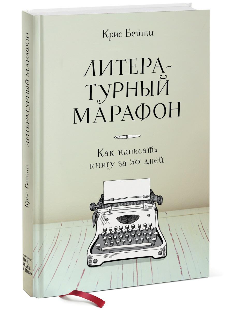 Литературный марафон. Как написать книгу за 30 дней | Бейти Крис  #1