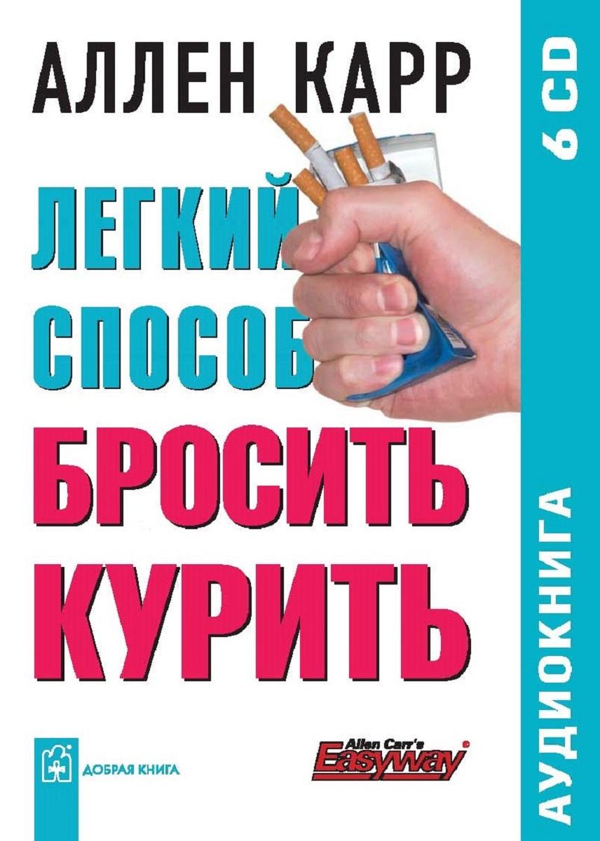 Легкий способ бросить курить (аудиокнига на 6 CD) | Карр Аллен  #1