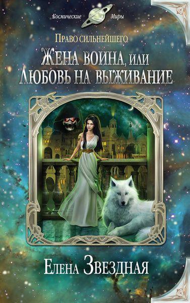 Жена воина, или Любовь на выживание   Звездная Елена #1