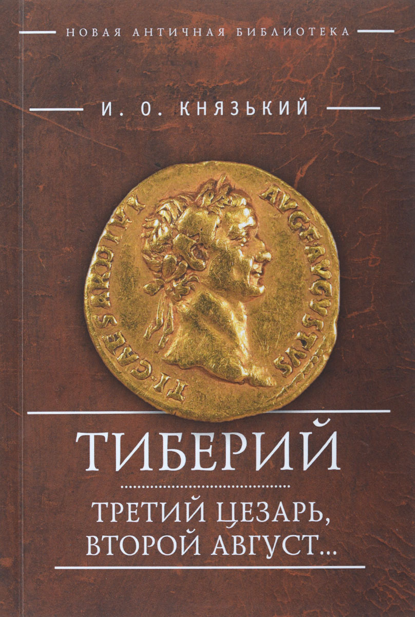 Тиберий. Третий Цезарь, второй Август #1