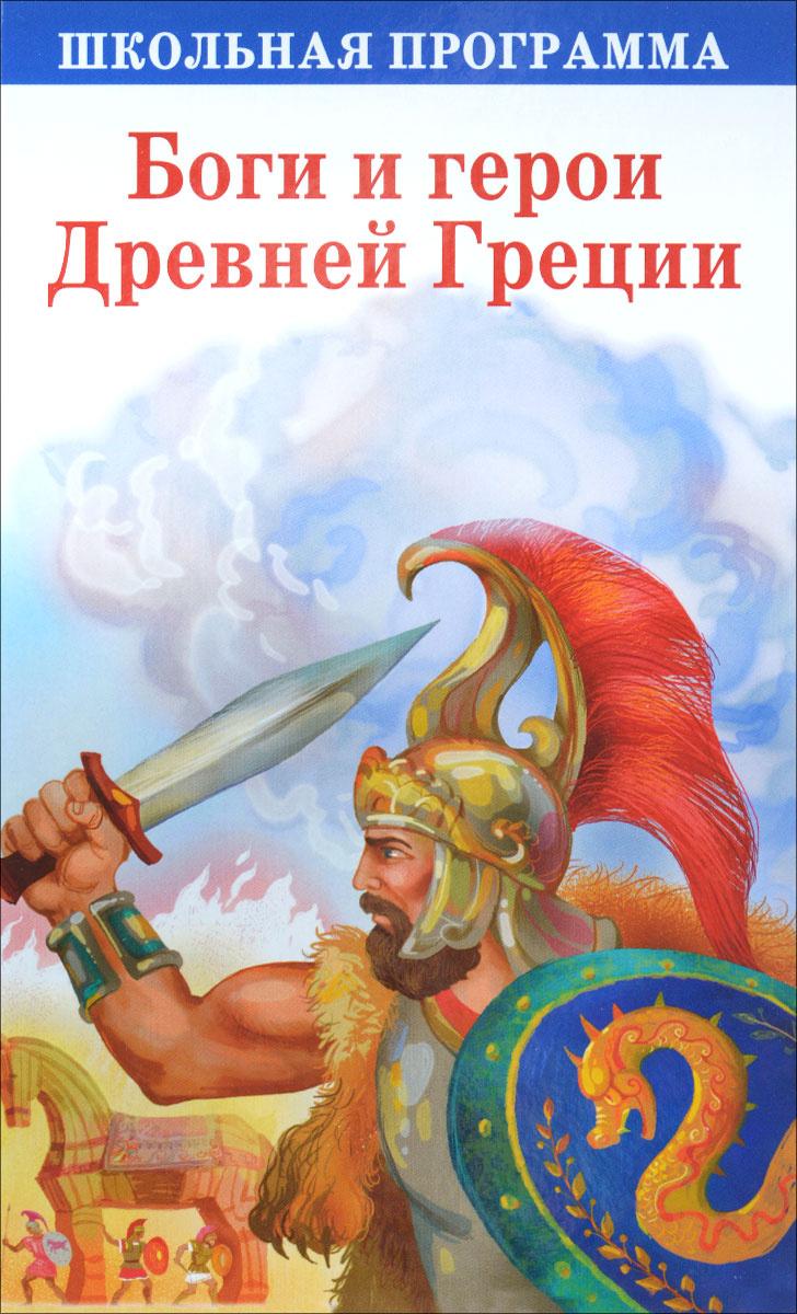 Боги и герои Древней Греции #1