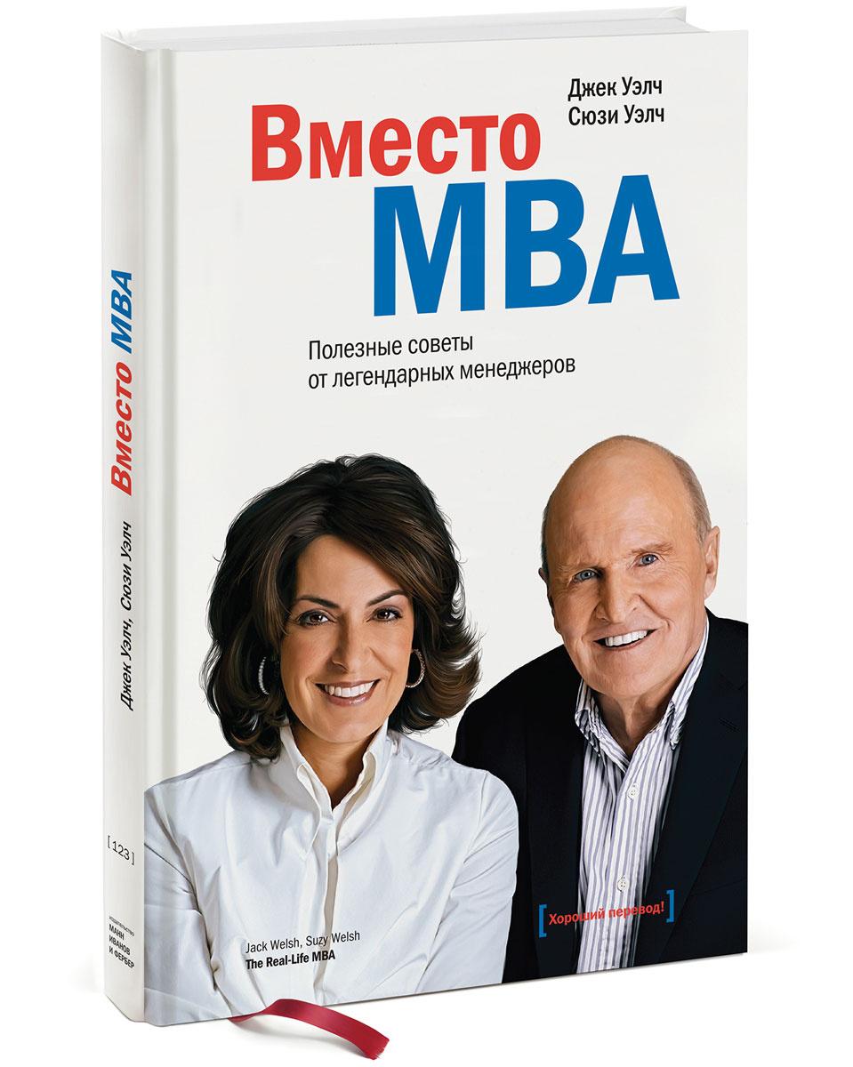 Вместо MBA. Полезные советы от легендарных менеджеров | Уэлч Джек, Уэлч Сюзи  #1