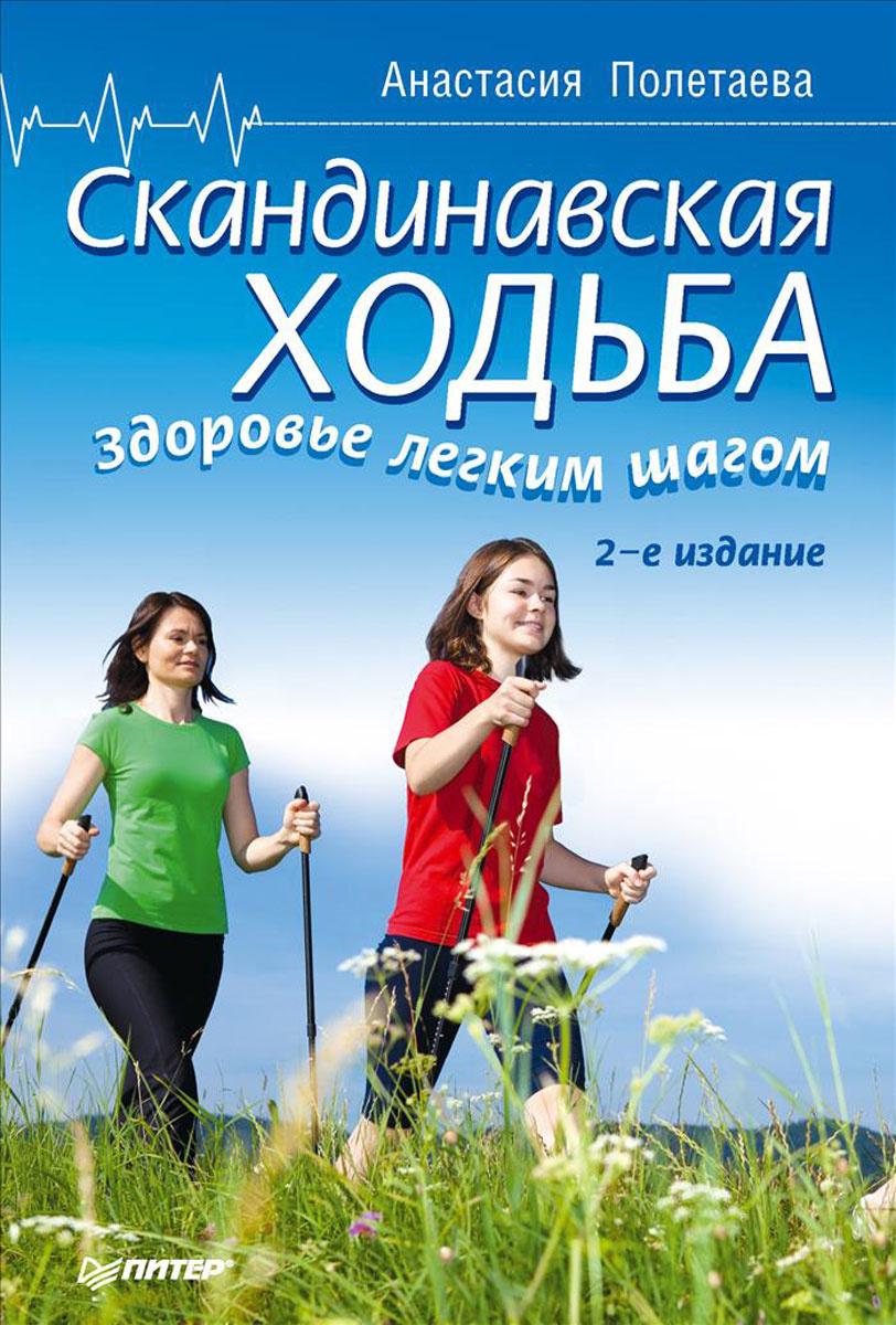 Скандинавская ходьба. Здоровье легким шагом #1