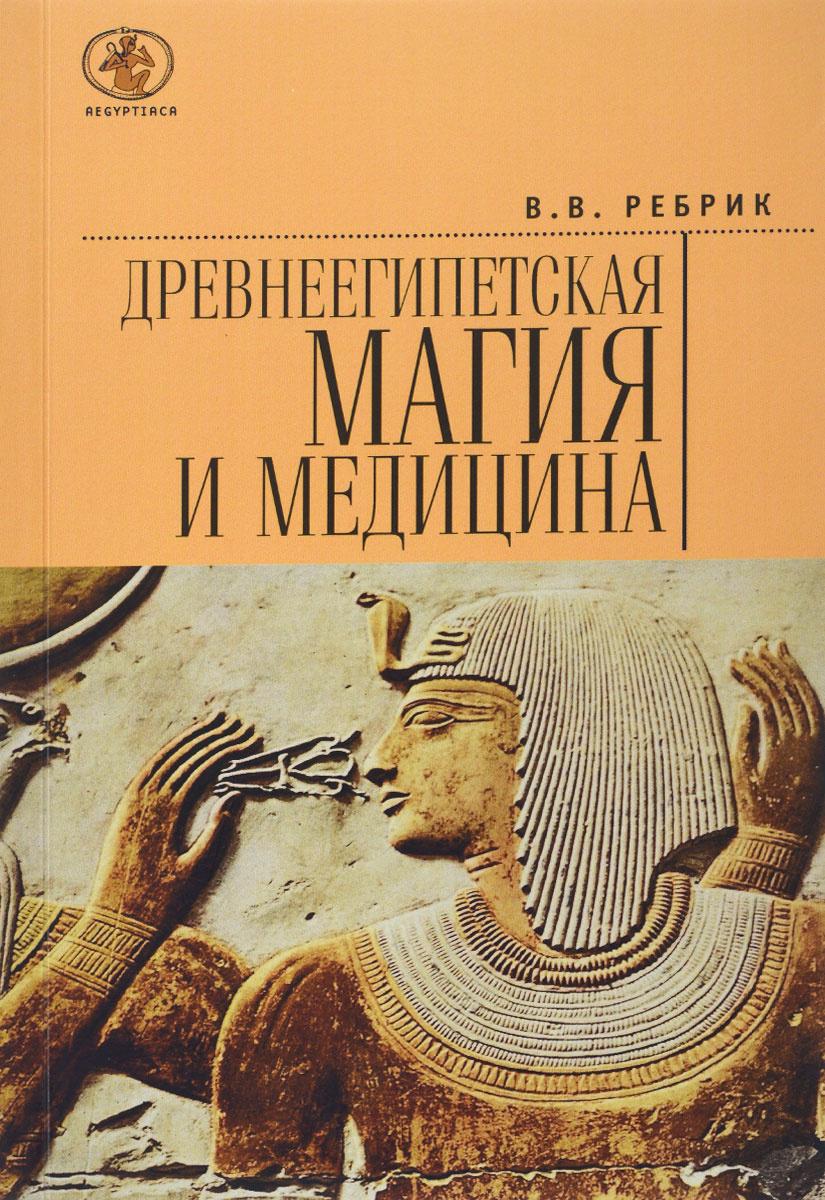 Древнеегипетская магия и медицина #1