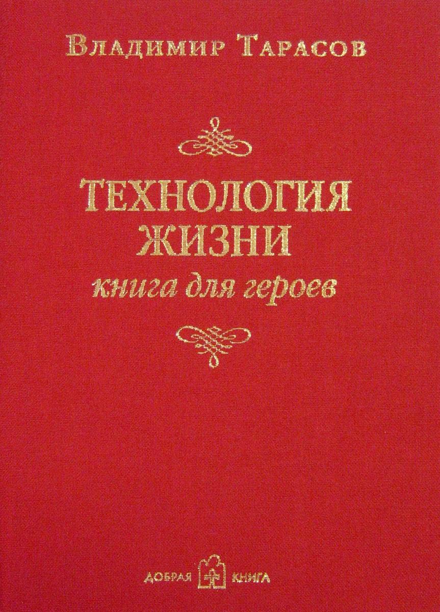 Технология жизни. Книга для героев | Тарасов Владимир Константинович  #1