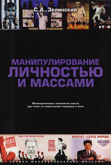 Манипулирование личностью и массами | Зелинский Сергей Алексеевич  #1