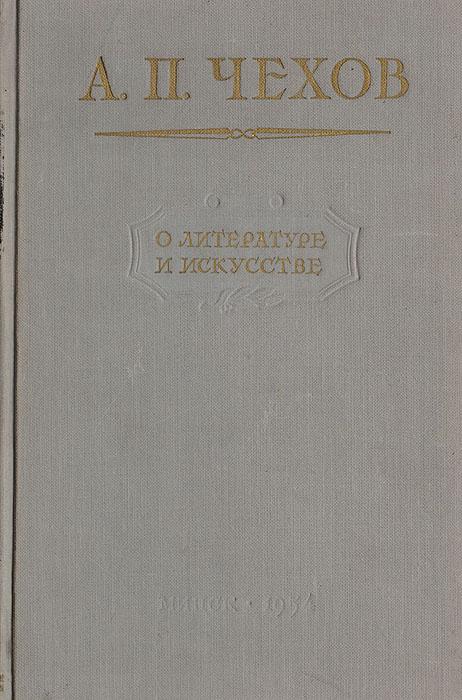 А. П. Чехов. О литературе и искусстве | Чехов Антон Павлович  #1