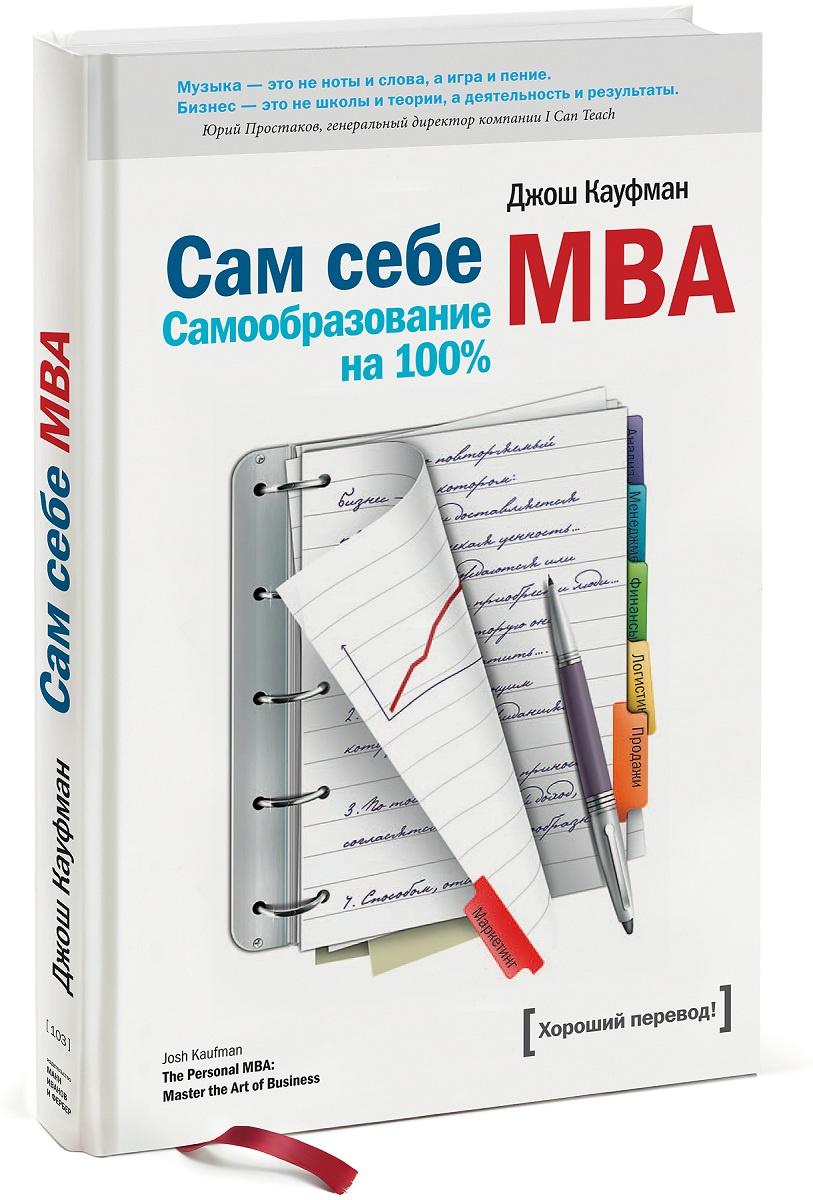 Сам себе MBA. Самообразование на 100 % #1