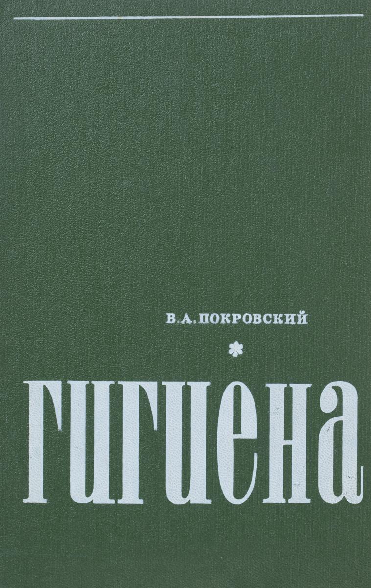 Гигиена | Покровский Вадим Алексеевич #1