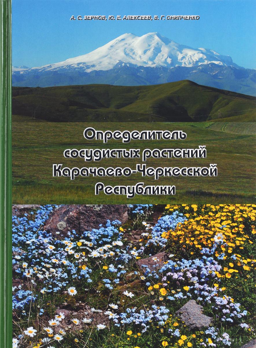 Определитель сосудистых растений Карачаево-Черкесской Республики  #1