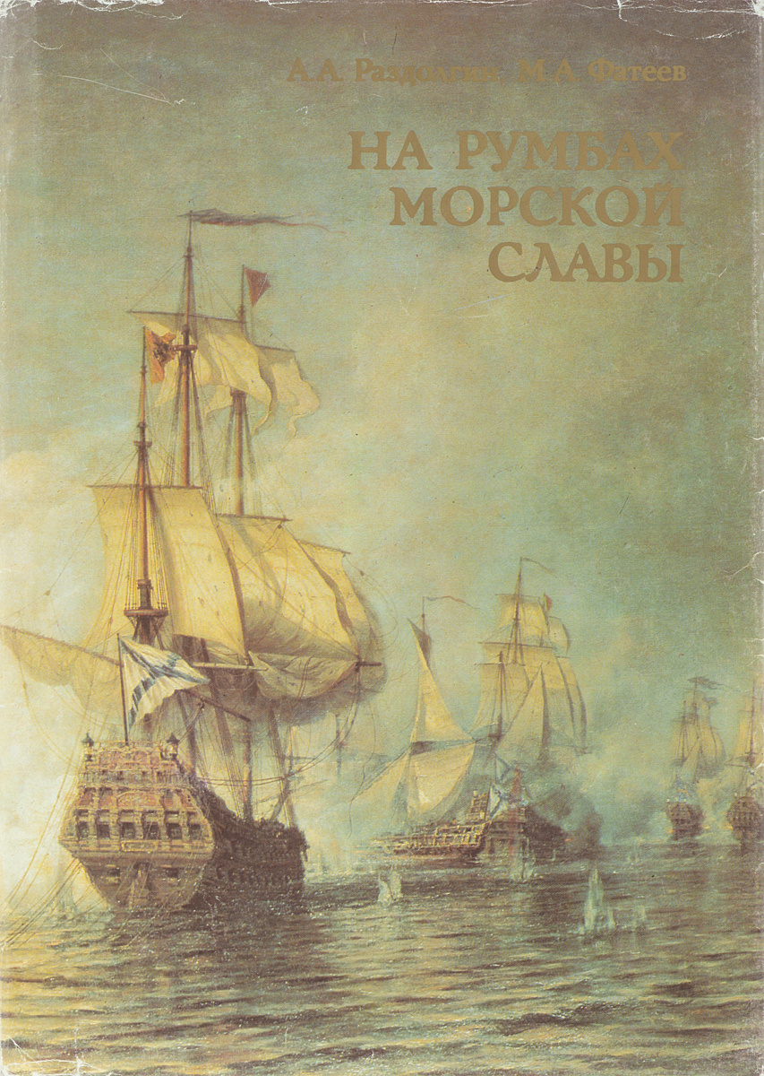 На румбах морской славы | Раздолгин Анатолий Александрович, Фатеев Михаил Александрович  #1