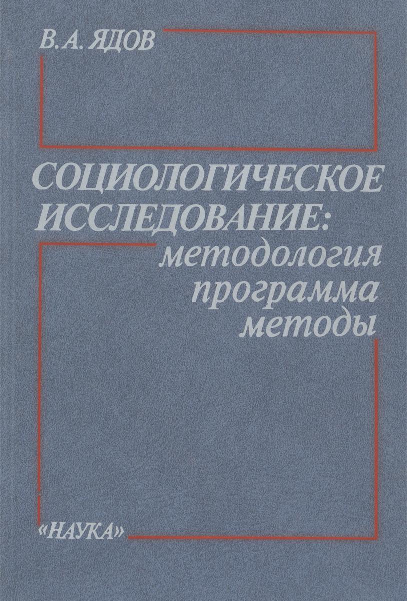 Социологическое исследование. Методология, программа, методы | Ядов Владимир Александрович  #1