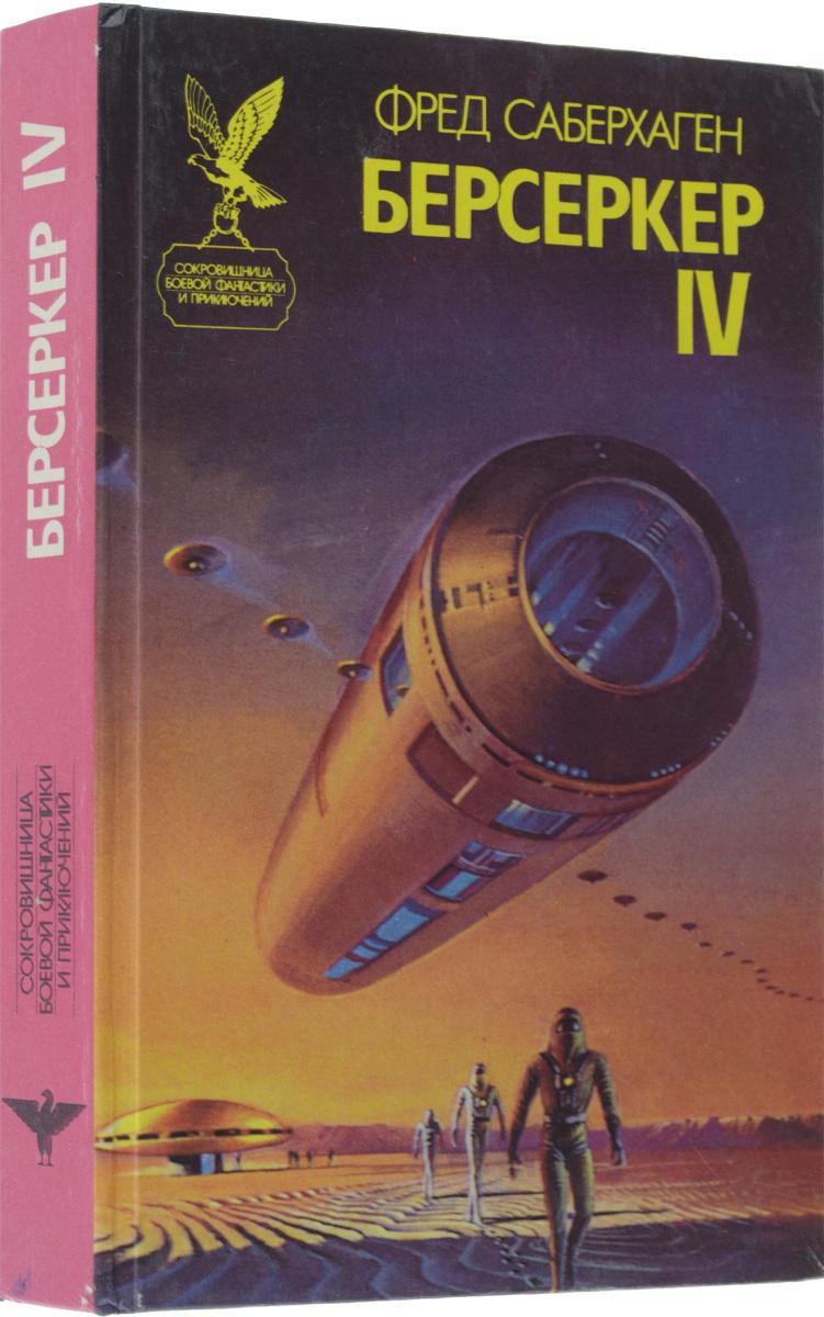 Берсеркер-IV | Замилова Т. Н., Малынская И. И. #1