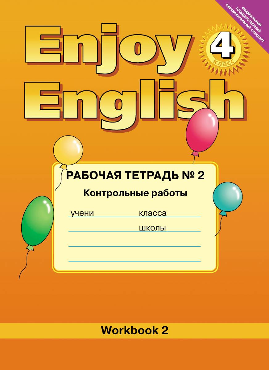 ответы english workbook 4 класс