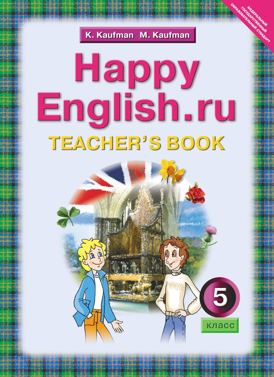 Happy English.ru 5: Teacher's Book / Английский язык. Счастливый английский.ру. 5 класс. Книга для учителя #1