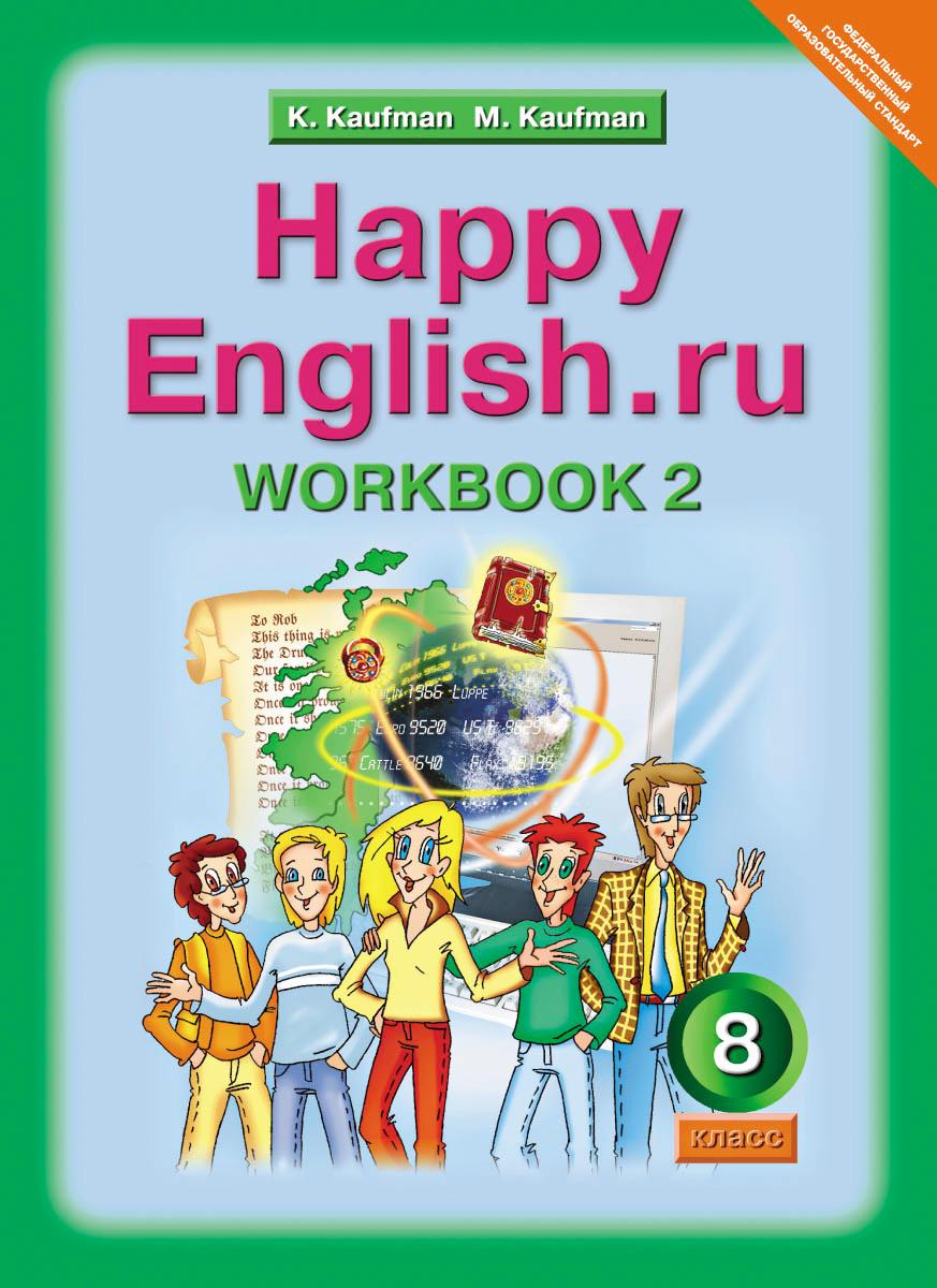 Happy English.ru 8: Workbook 2 / Английский язык. Счастливый английский.ру. 8 класс. Рабочая тетрадь #1