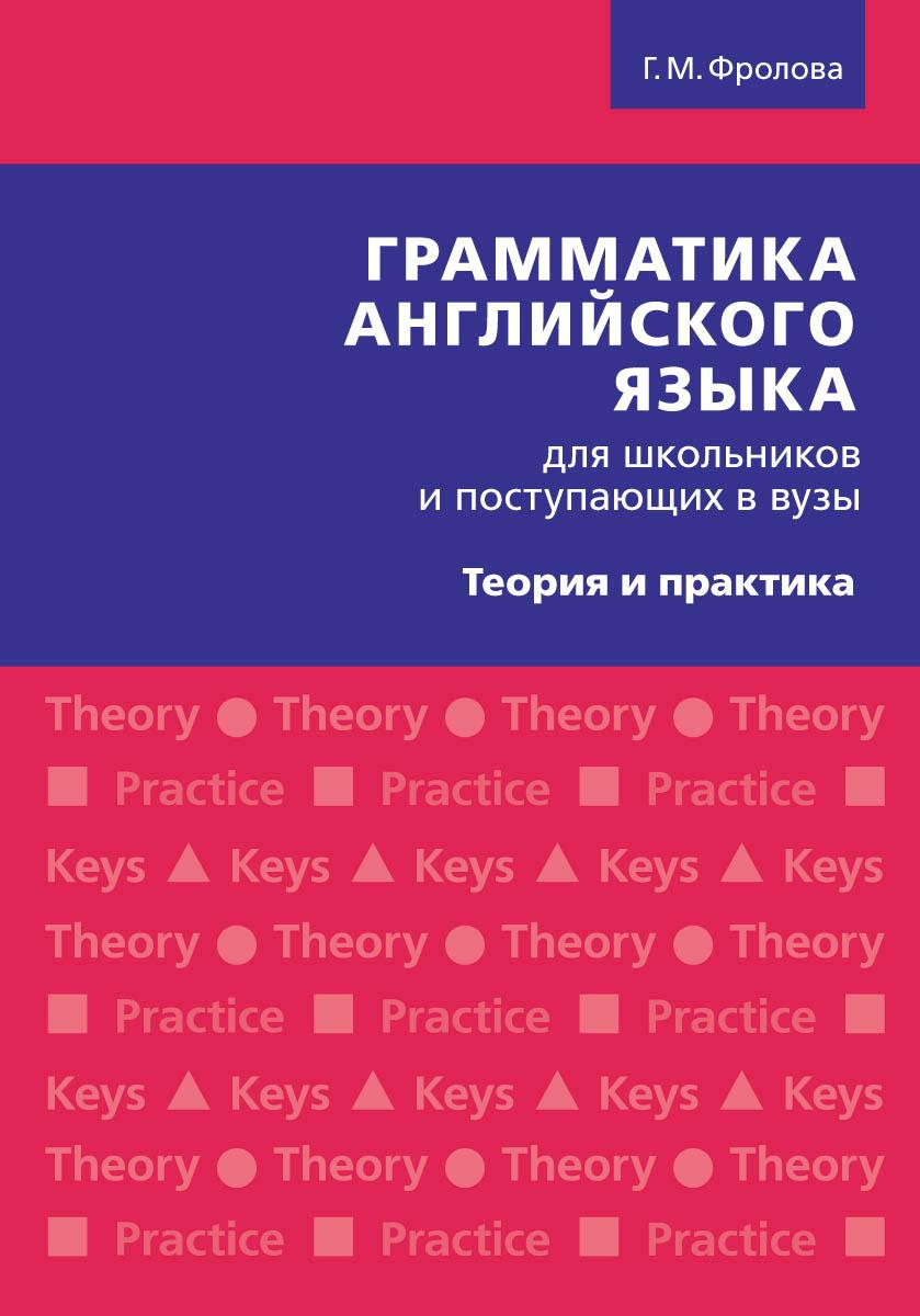 Грамматика английского языка для школьников и поступающих в вузы. Теория и практика. Учебное пособие #1