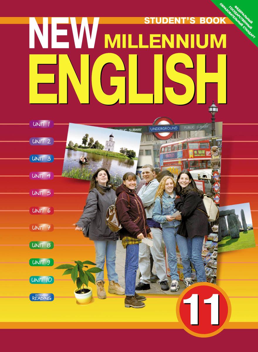 New Millennium English 11: Student`s Book / Английский язык. 11 класс. Учебник  #1