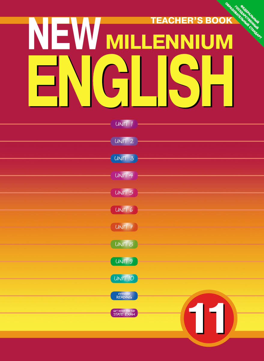 New Millennium English 11: Teacher`s Book / Английский язык. 11 класс. Книга для учителя | Гроза О. Л., #1