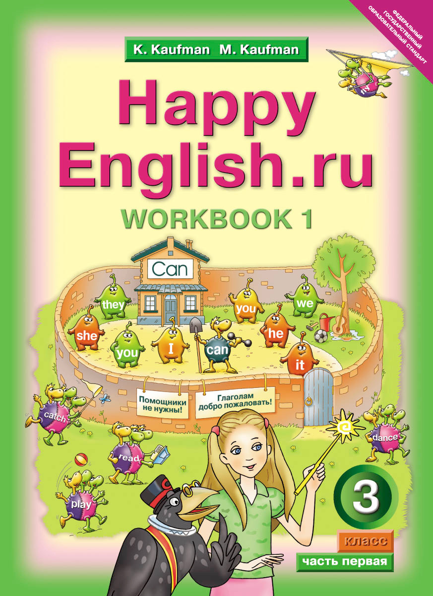 Happy English.ru 3: Workbook 1 / Английский язык. Счастливый английский.ру. 3 класс. Рабочая тетрадь #1