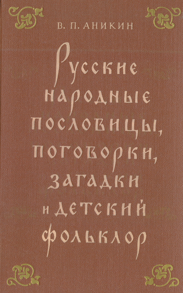 Русские народные пословицы, поговорки, загадки и детский фольклор. Пособие для учителя | Аникин Владимир #1