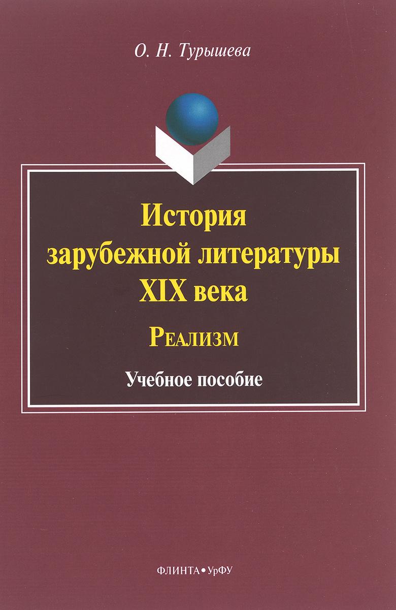 История зарубежной литературы XIX века. Реализм. Учебное пособие  #1