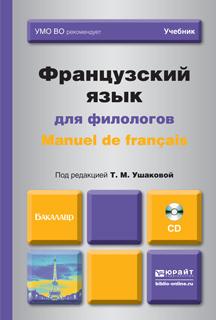Французский язык для филологов. Manuel de Francais. Учебник для академического бакалавриата (+ CD)  #1