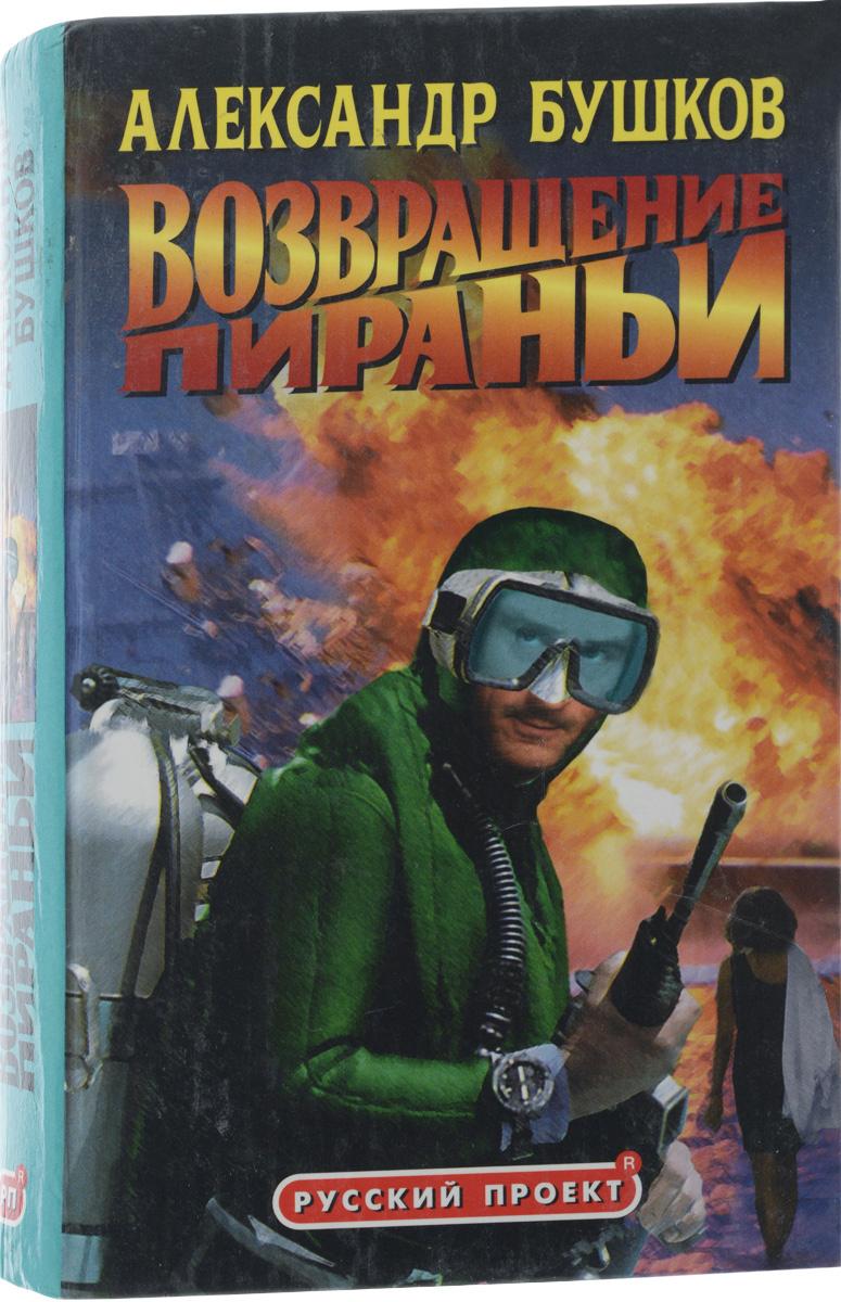 Возвращение пираньи   Бушков Александр Александрович #1