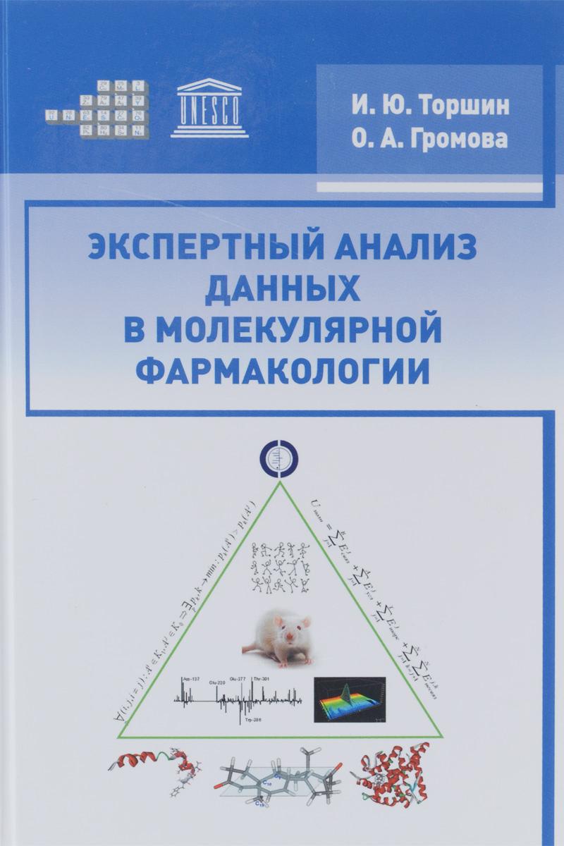 Экспертный анализ данных в молекулярной фармакологии | Громова Ольга Алексеевна  #1