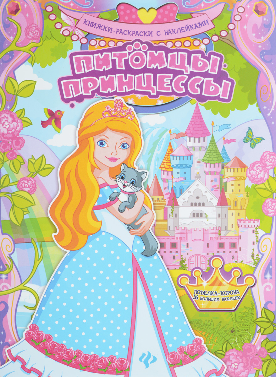 """Книга """"Питомцы принцессы. Раскраска (+ наклейки)"""" — купить ..."""