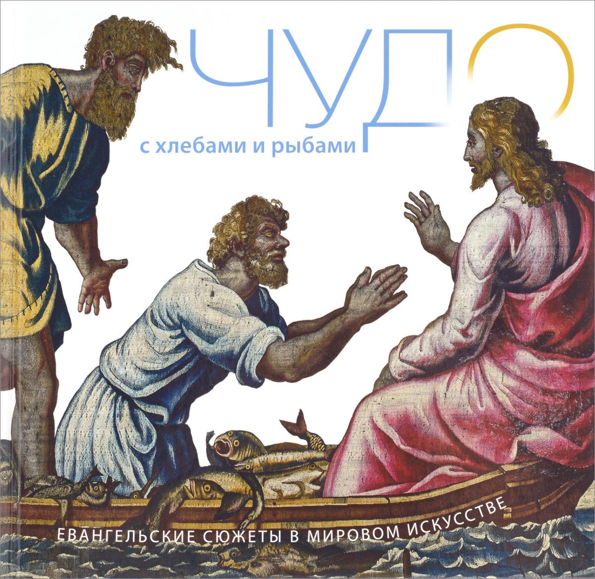 Чудо с хлебами и рыбами. Евангельские сюжеты в мировом искусстве  #1