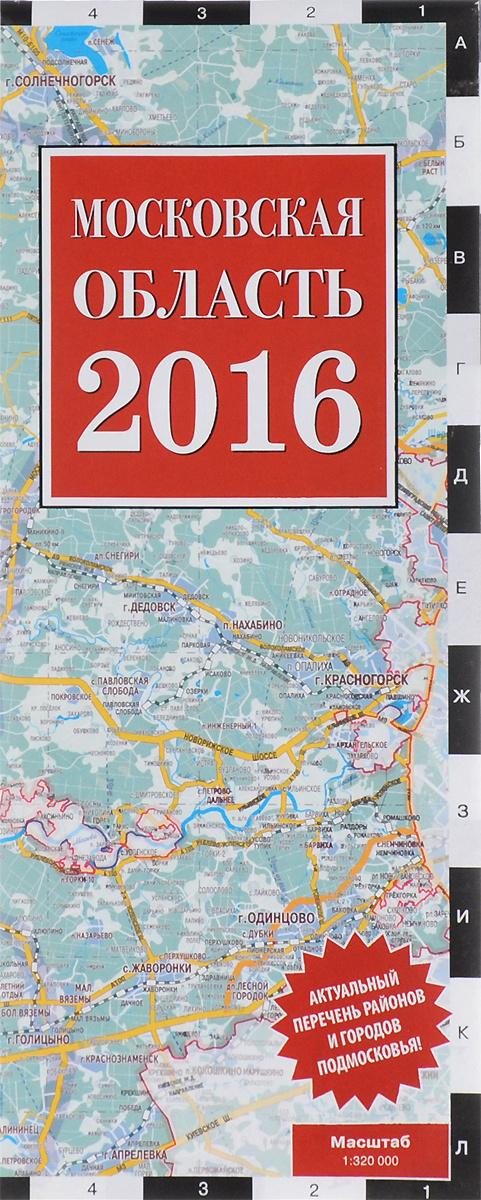 Автомобильная карта Московской области 2016 #1