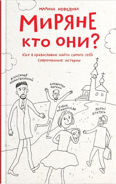 Миряне - кто они? Как в православии найти самого себя   Нефедова Марина Евгеньевна  #1