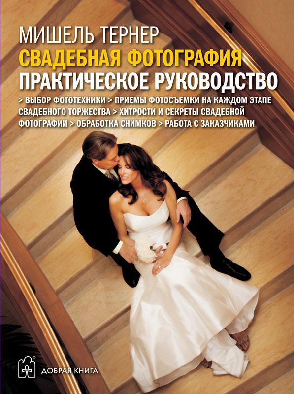 Свадебная фотография. Практическое руководство. Все, что нужно знать любителю и профессионалу, чтобы #1