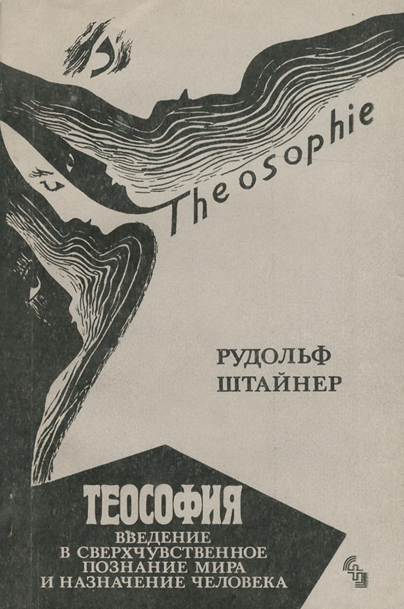Теософия. Введение в сверхчувственное познание мира и назначение человека   Штайнер Рудольф  #1