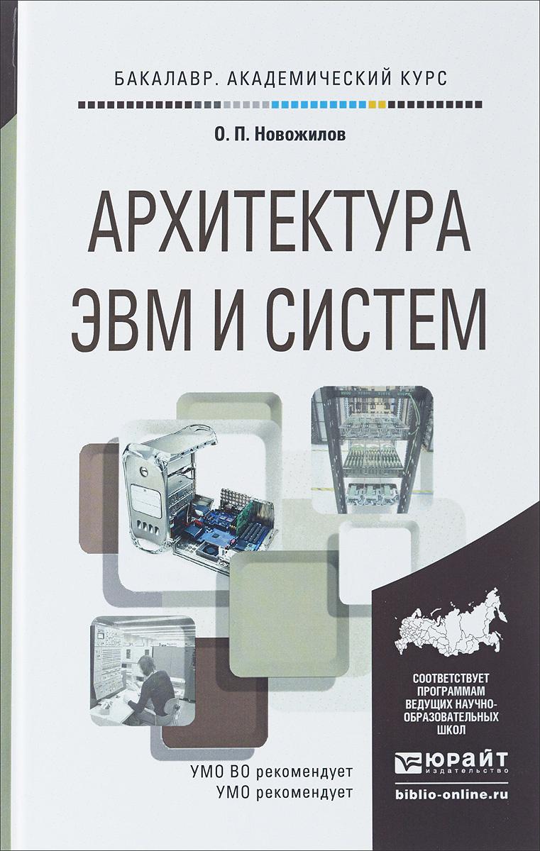 Архитектура ЭВМ и систем. Учебное пособие #1