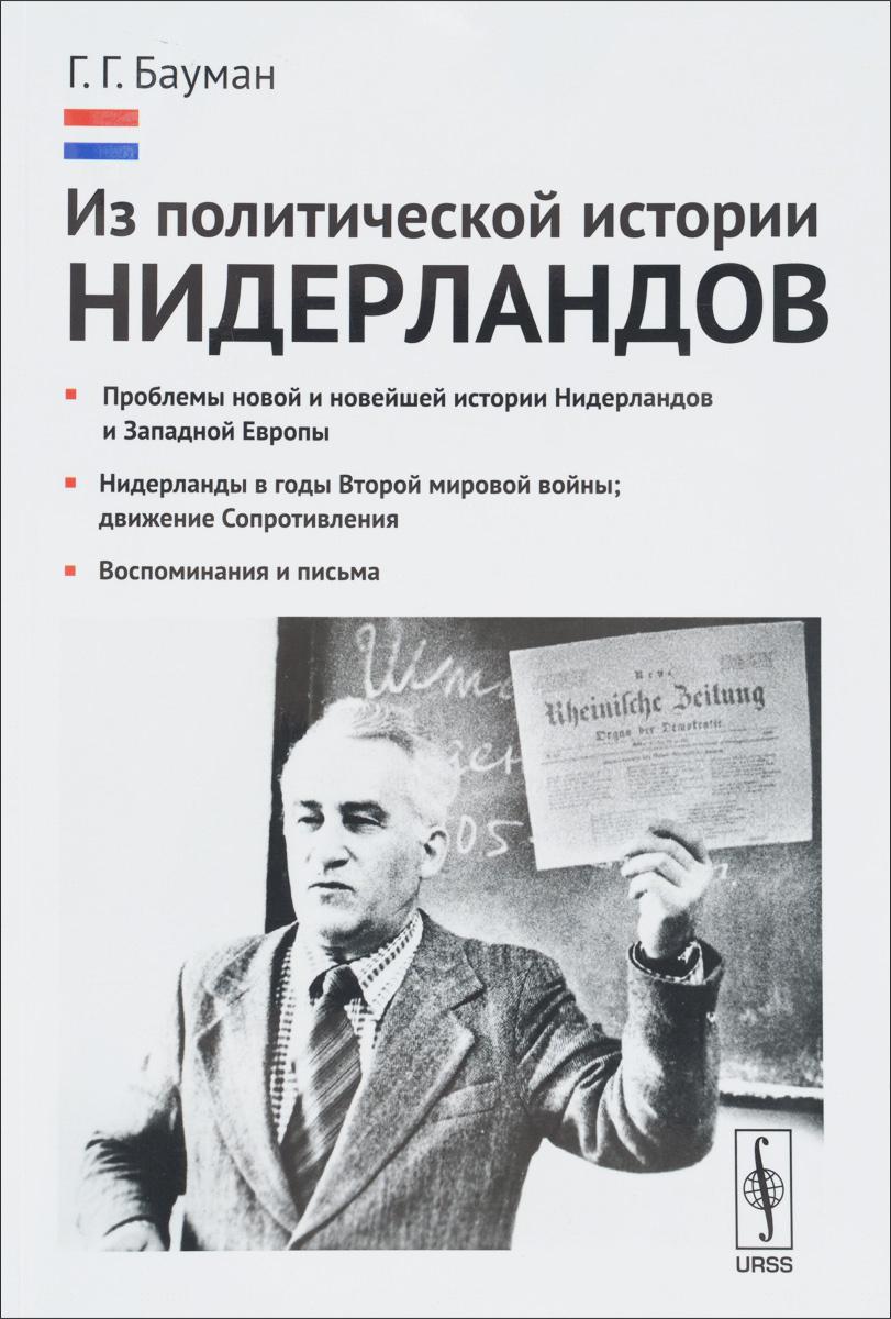 Из политической истории Нидерландов | Бауман Герман Германович  #1