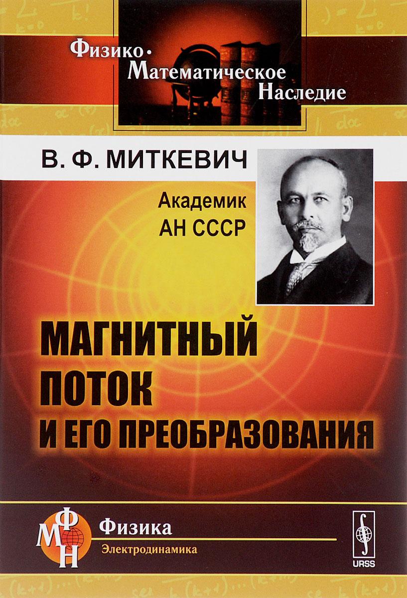 Магнитный поток и его преобразования | Миткевич Владимир Федорович  #1