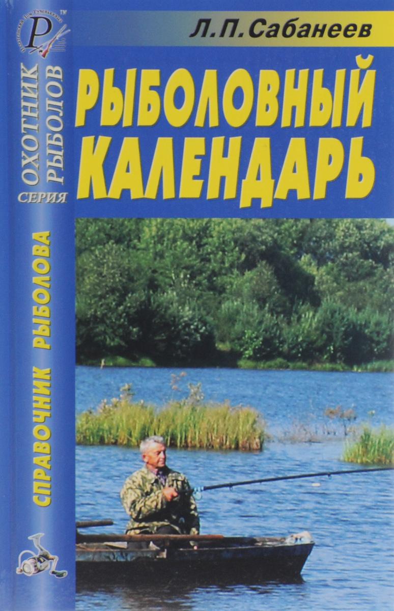 Рыболовный календарь   Сабанеев Леонид Павлович #1