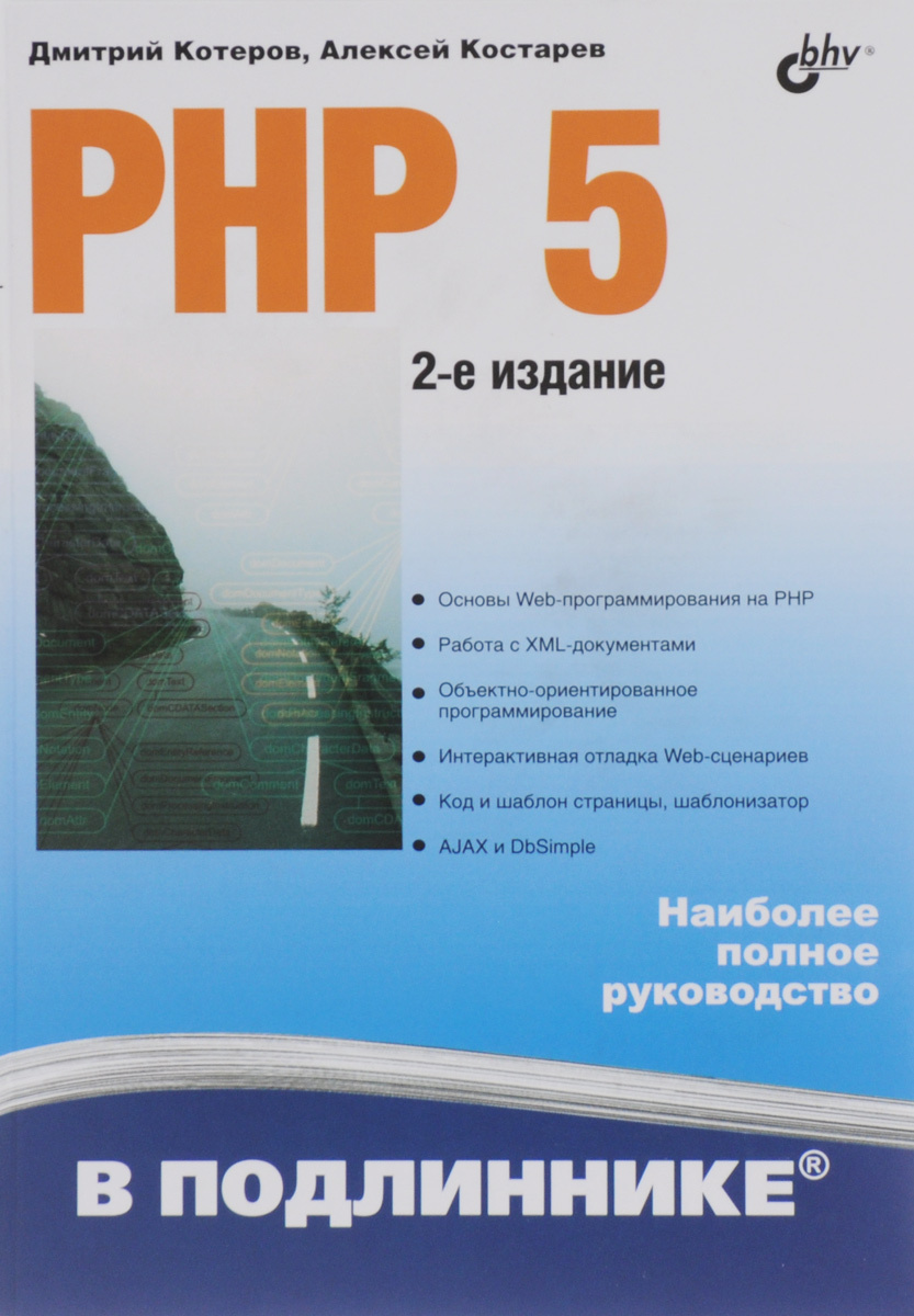 PHP 5 #1